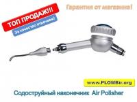 Содоструйный аппарат Air Polisher, M4